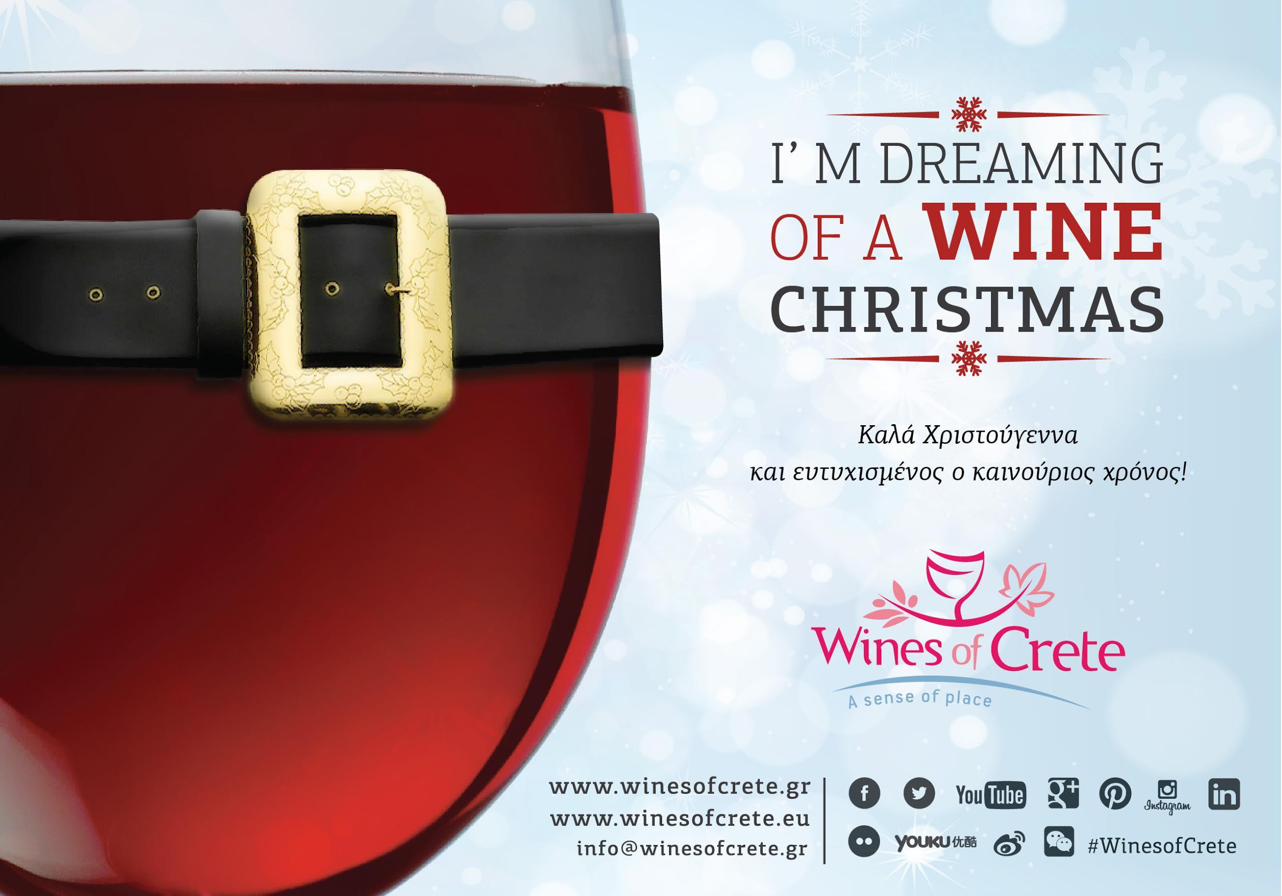 Ευχές Από Το Wines of Crete