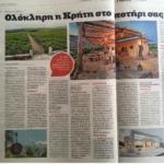 Το Wines of Crete στην Εφημερίδα Συντακτών