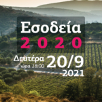 Με επιτυχία πραγματοποιήθηκε η πρώτη διαδικτυακή γευσιγνωσία του Wines of Crete.